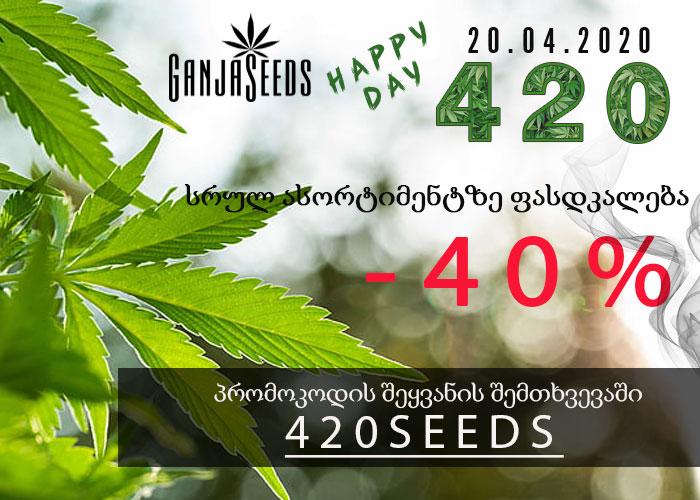 420 – გიჟური ფასდკალების ერთი დღე!