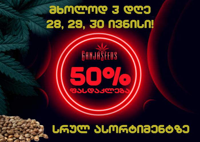უპრეცედენტო 50%-იანი ფასდაკლება კანაფის თესლებზე GanjaSeeds-გან!