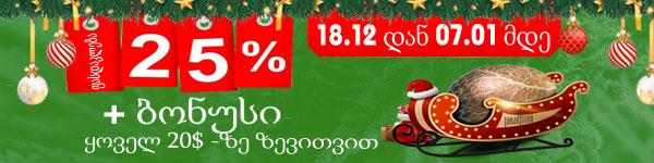 ზამთრის ფასდაკლება -25% GanjaSeeds-ზე